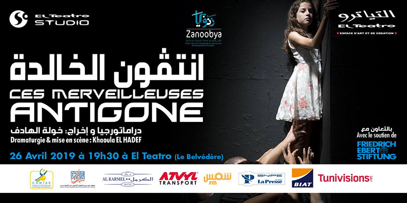 Ces Merveilleuses Antigone de Khawla El Hadef