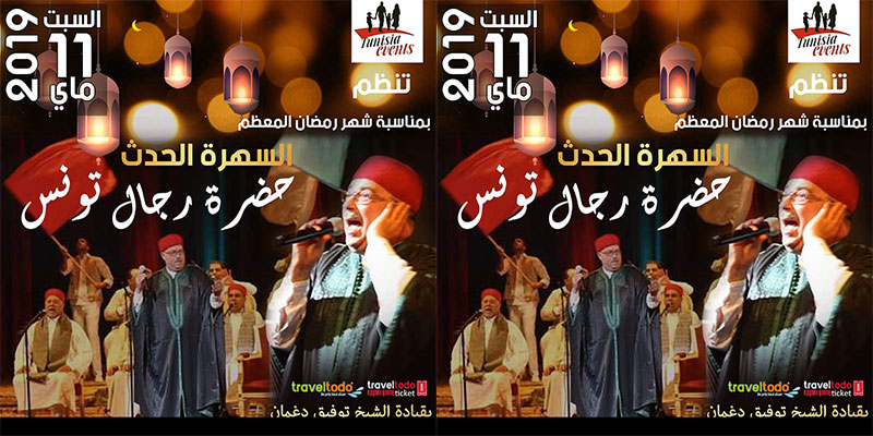 Hadhret Rjel Tounes le 11 mai