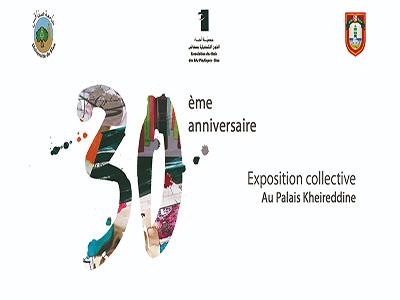 30ème anniversaire des Amis des Arts Plastiques - Exposition collective