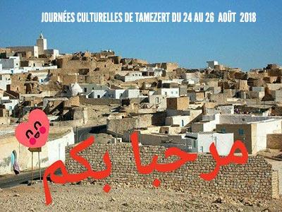 La 26ème édition des journées Culturelles de Tamezret du 24 au 26 août 2018