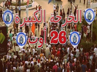 El KHarje Lékbira à Sidi BOui Said le 26 août 2018