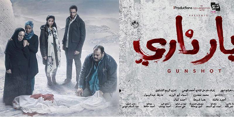 Cinéma : Eyar Nari le 27 avril