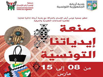 Exposition du travail d'artistes tunisiens à Menzah 6