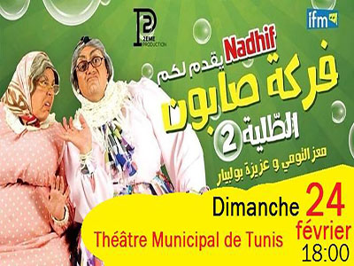 Spectacle TALYA 2 - Théâtre Municipal de Tunis