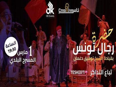 Hadhret Rjel Tounes - Théâtre Municipal de Tunis