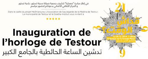 Programme de l'inauguration officielle de l'horloge de Testour ce 20 décembre !